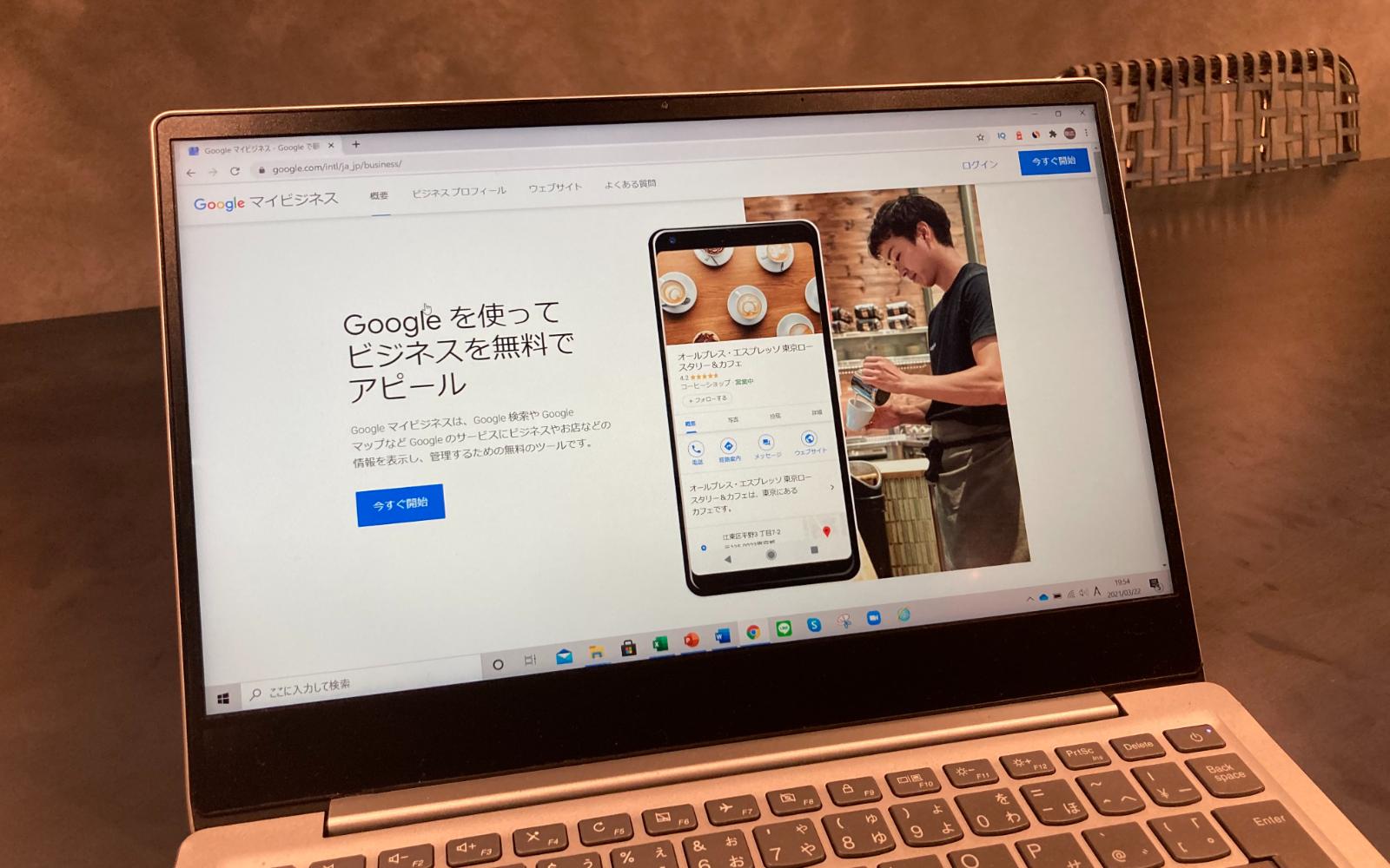MEO対策オンラインセミナー ~Googleマイビジネスを設定して集客に役立てよう!~