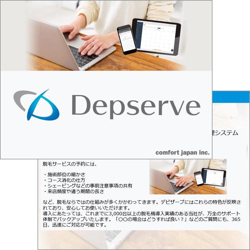 予約管理システムDepserve(デピザーブ)提案書